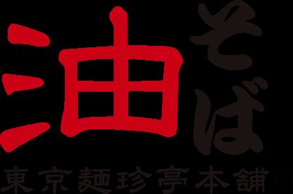 油そば 東京麺珍本舗